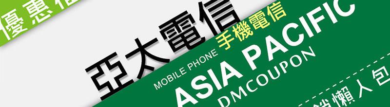 亞太電信 DM 優惠手機費率方案@網內互打免費/網路吃到飽續約