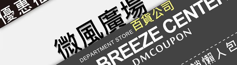 微風廣場 DM 週年慶優惠購物型錄@美食街促銷/特價商品