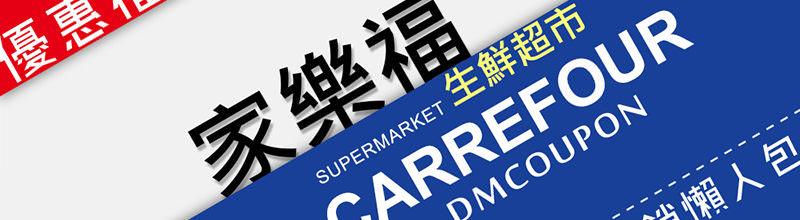 家樂福 DM 優惠折價型錄@購物特價券/週年慶促銷商品