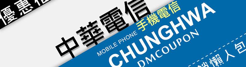 中華電信 DM 手機優惠方案@上網吃到飽費率/新用戶續約型錄