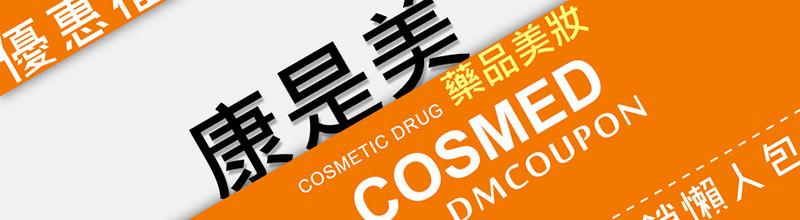康是美 DM 網路購物優惠@周年慶集點商品/化妝品型錄