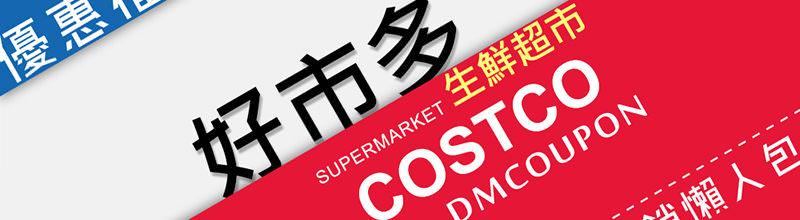 Costco DM 好市多優惠線上購物@會員特價商品/折價券週年慶型錄