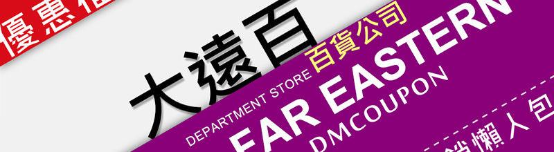遠東百貨 DM 週年慶購物優惠@大遠百型錄特價商品/促銷集點