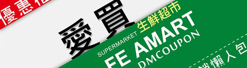 愛買 DM 線上購物型錄@優惠券特價商品/週年慶促銷目錄