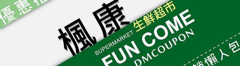 楓康 DM 優惠購物特價型錄@會員現金回饋折價券/週年慶促銷