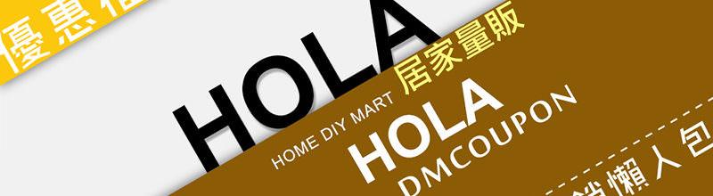 HOLA DM 優惠型錄@周年慶會員特價商品/和樂網路購物促銷目錄