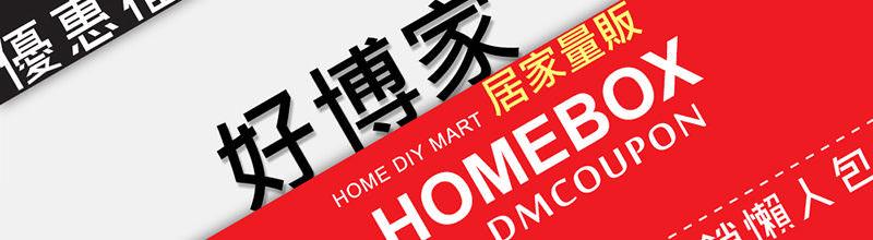 好博家 DM 優惠型錄@Homebox 購物特價券/周年慶促銷商品目錄