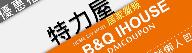 特力屋 DM 購物網路型錄@折價券特價商品/促銷優惠目錄