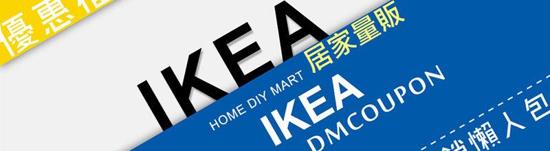 IKEA DM 年鑑型錄@宜家網路購物優惠商品/促銷特價目錄