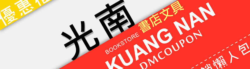 光南 DM 特價網路型錄@購物優惠批發商品/文具促銷目錄