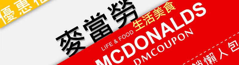 麥當勞菜單 Mcdonalds DM@歡樂送優惠券點數折扣/網路訂餐門市