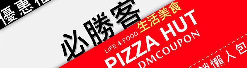 必勝客 DM 菜單型錄@Pizza Hut 歡樂吧優惠券/網路外送折扣門市
