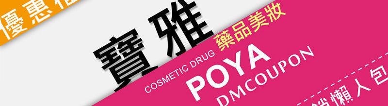 寶雅 DM 網路線上購物優惠型錄@美妝藥品集點/周年慶商品
