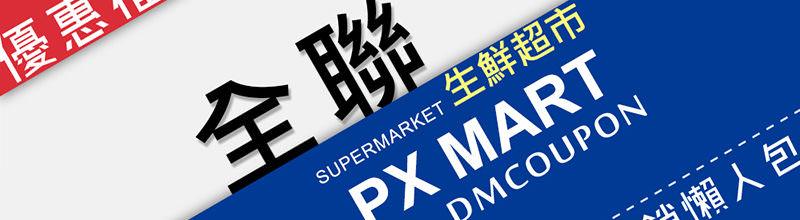 全聯 DM 購物優惠@信用卡回饋型錄/折價券商品特價/週年慶促銷
