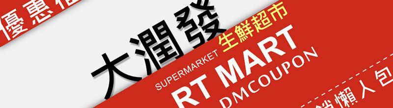 大潤發 DM 購物優惠型錄@折價券特價商品/週年慶促銷目錄