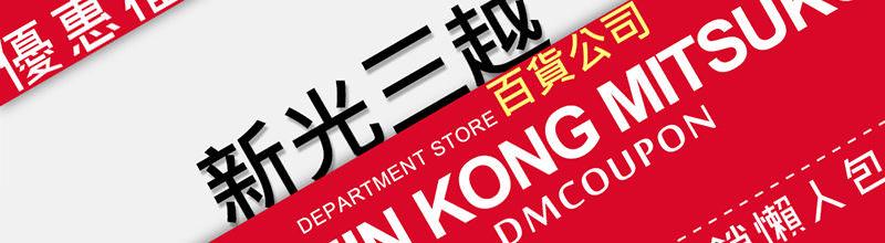 新光三越 DM 週年慶購物型錄@特價優惠商品/折價券促銷