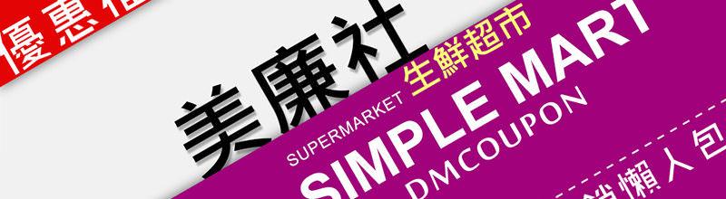 美廉社 DM 優惠購物型錄@折價券集點/特價促銷週年慶門市