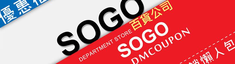 SOGO DM 週年慶優惠型錄@購物特價商品/遠東百貨促銷折價券