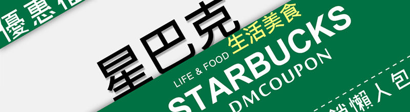 星巴克 Starbucks DM 型錄@咖啡菜單網路門市/飲品買一送一特價
