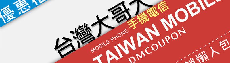 台灣大哥大 DM 手機續約優惠方案@網路吃到飽費率/攜碼型錄