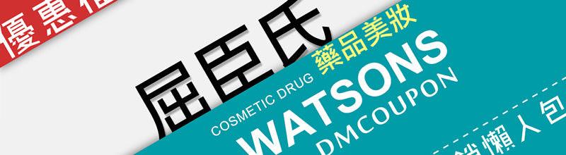 屈臣氏 DM 網路線上型錄@美妝藥品折價券/周年慶優惠購物集點