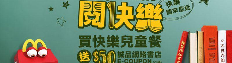 麥當勞買兒童餐‧滿額送誠品50元 E-Coupon
