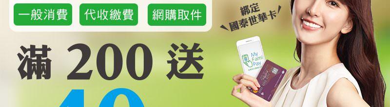 FamiPay 消費/代收繳費/網購取件刷卡繳費滿 200 元送 40 元