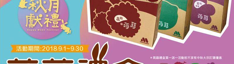 摩斯漢堡中秋好禮‧蒟蒻禮盒買一送一