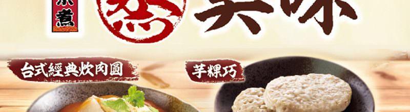 7-11關東煮指定商品買一送一‧炊肉圓、芋粿巧超美味