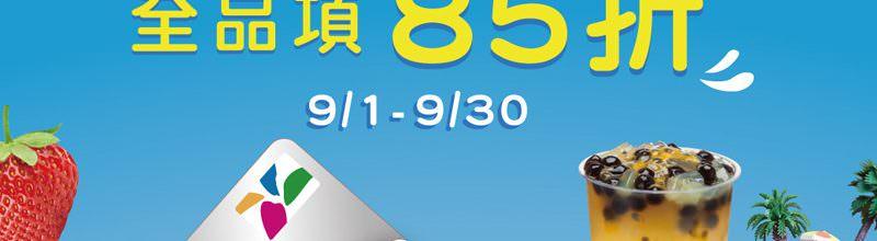 悠遊卡促銷‧COCO消費茶飲全品項85折