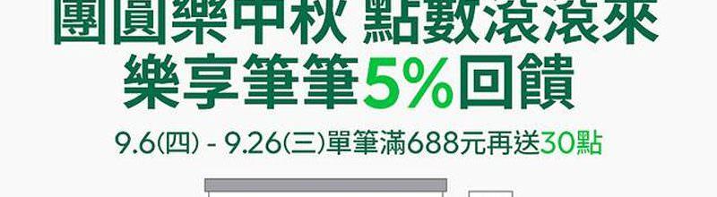 LINE Pay 頂好享5%點數回饋‧單筆滿688元再送30點
