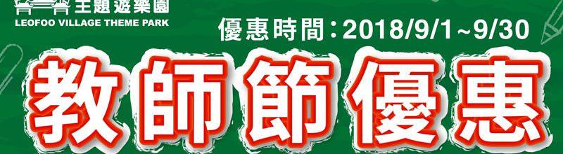 六福村教師節門票優惠$199‧水陸聯票加錢升級一票玩到底