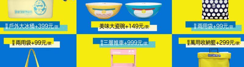 7-ELEVEN Doraemon 不思議潮集點送哆啦A夢周邊商品