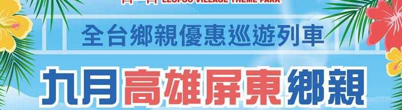 六福村高雄/屏東憑身分證門票$520‧加100水陸樂園玩到飽