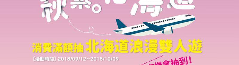 萊爾富消費累積旅遊金‧抽北海道雙人遊機票