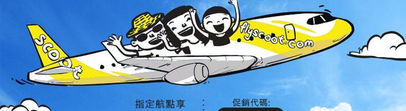 國泰信用卡刷酷航機票8折優惠‧指定航班特價回饋