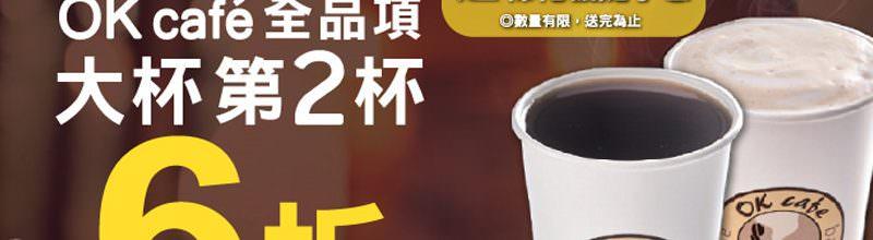 OK Cafe 咖啡第二杯 6 折‧送棉花糖隨手包