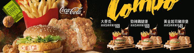 麥當勞搖搖5霸套餐‧任何主餐加 $100 大麥克/漢堡優惠