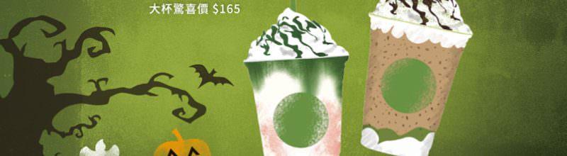 星巴克奇幻萬聖節咖啡買一送一優惠‧星冰樂送棉花糖巧克力餅乾