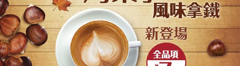 全家烤栗子拿鐵咖啡新上市‧第二杯七折優惠