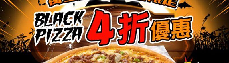 必勝客萬聖節披薩 BLACK PIZZA 四折優惠