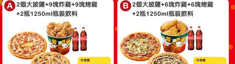 拿坡里披薩聖誕節跨年優惠套餐‧外帶大披薩$259/小披薩$159