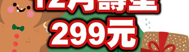 劍湖山 12 月壽星門票只要 $299‧限時現金回饋