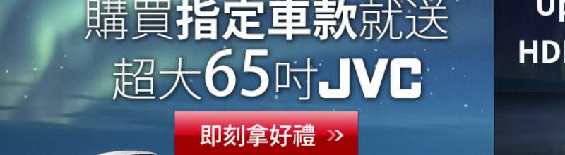 TOYOTA 購車優惠送 JVC 65吋液晶電視‧極光之旅、加油金抽獎