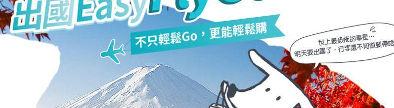 台新 FlyGO 信用卡優惠‧海外消費 2.8% 現金回饋無上限