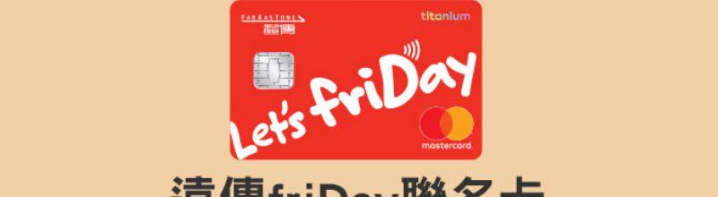 台新遠傳 friDay 聯名信用卡‧首刷禮400/電信費3%現金回饋