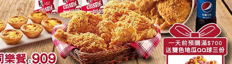 肯德基消費滿額送雙色地瓜QQ球兌換券‧聖誕跨年烤雞套餐