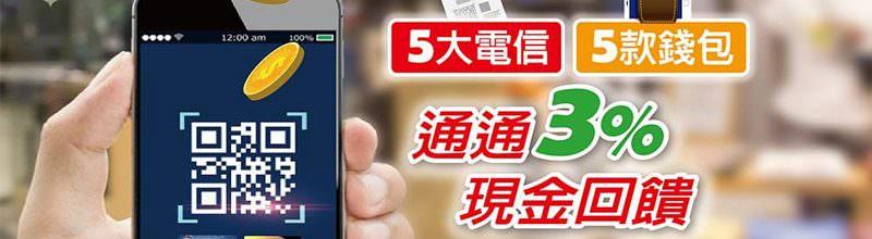 彰化銀行信用卡刷電話費、電子第三方支付現金回饋 3%