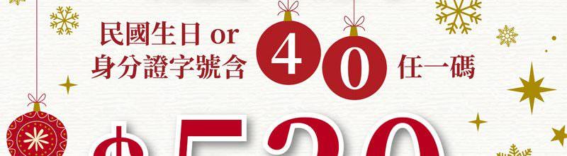 六福村元旦連假門票優惠‧指定數字門票只要 $520
