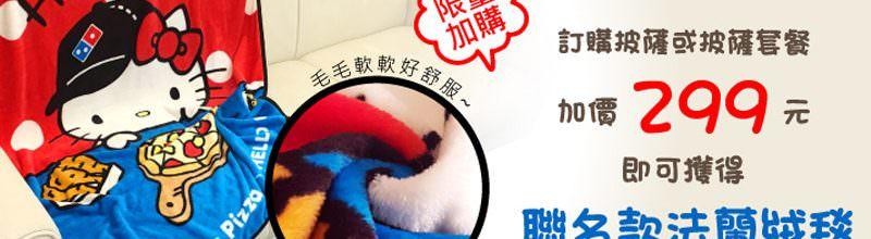 達美樂 Hello Kitty 毛毯‧加價299購買限量法蘭絨毯